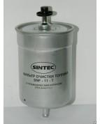 Фильтр топл. Sintec SNF-06-T EURO ВАЗ (инжектор) антикор.покрытие
