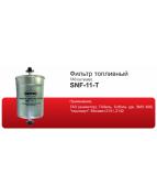 Фильтр топл. Sintec SNF-11-T ГАЗ (штуцер)