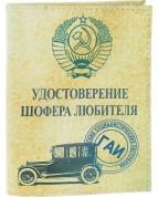 Обложка для автодокументов ВДАОК4