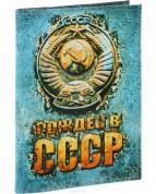 Обложка для паспорта ВДОПК1