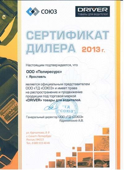 С апреля 2013 года ООО