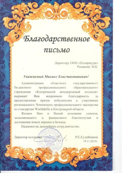 Чемпионат профессионального мастерства по стандартам WorldSkills в г. Костроме
