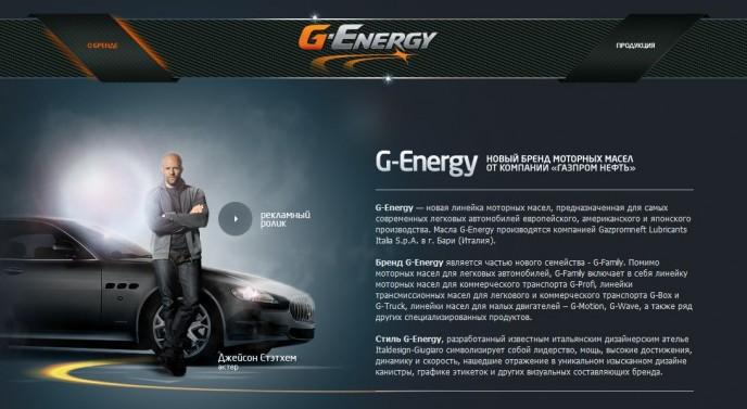 Стартовала рекламная кампания бренда масел G-Energy. В главной роли – Джейсон Стэтхем